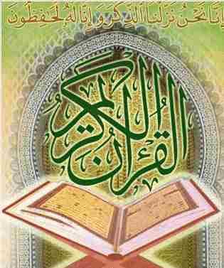 Learn quran qirat free